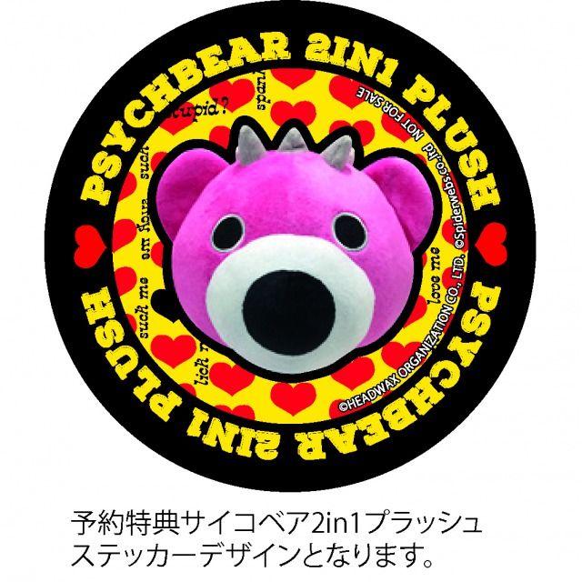 hideサイコベア2in1プラッシュ(PINK ver.)