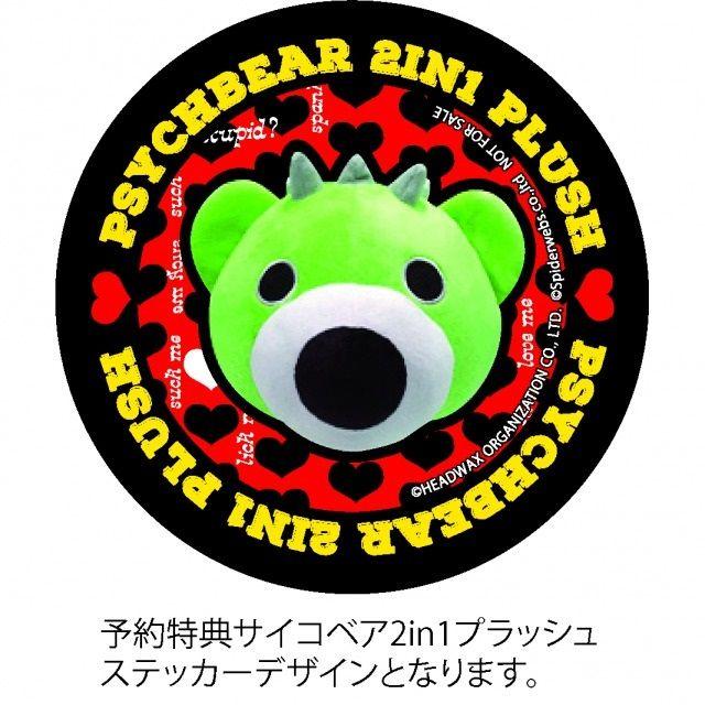 hideサイコベア2in1プラッシュ(GREEN ver.)