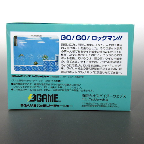 BGAME/CAPCOM CLASSICS ロックマン(BGC-RX)